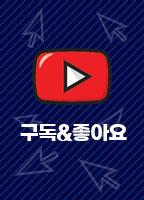 유튜브 구독&좋아요